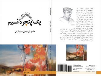 A-Window-Breeze_HEbrahimi_Cover(proof)6