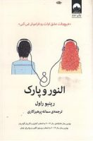 Eleanor and Park النور و پارك