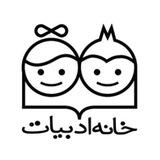 خانه ادبیات - Khaneye Adabiyat