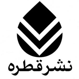 قطره - Ghatreh