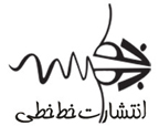 خط خطی - Khatkhati