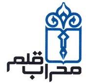 محراب قلم - Mehrab-e-Ghalam