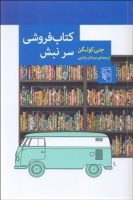 The Bookshop on the Shore: A Novel  کتاب‌فروشی سر نبش