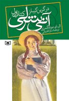 The Anne of Green Gables  آنی شرلی در گرین گیبلز