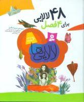 48 Lullaby for 4 Seasons - Big Book   48 لالایی برای 4 فصل - مجموعه ۴ کتاب در یک جلد قطع رحلی