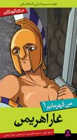 I Hero 1 – Gorgon's Cave   غار اهریمن از مجموعه من قهرمانم – یک