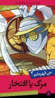 I Hero 3 – Death or Glory   مرگ یا افتخار از مجموعه من قهرمانم – سه