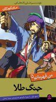 I Hero 5 – Pirate Gold   جنگ طلا از مجموعه من قهرمانم – پنج