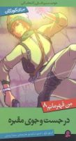 I Hero 8 – Tomb Runner   در جست و جوی مقبره از مجموعه من قهرمانم – هشت