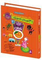 Orange Books 31 Bilingual Stories for June – Hard Cover   کتابهای نارنجی ۳۱ قصهی تصویری برای خرداد (دو زبانه با جلد سخت)