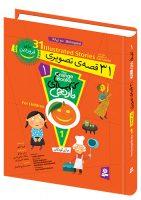 Orange Books 31 Bilingual Stories for March – Hard Cover   کتابهای نارنجی ۳۱ قصهی تصویری برای فروردین (دو زبانه با جلد سخت)