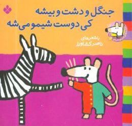 Sheemoo Songs 12   جنگل و دشت و بیشه کی دوست شیمو میشه – ترانههای شیمو ۱۲