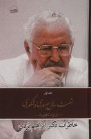 Sixty Years of Patience – Volume l  شصت سال صبوری و شکوری – خاطرات دکتر ابراهیم یزدی – جلد یک
