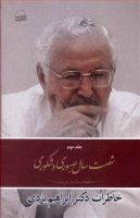 Sixty Years of Patience – Volume ll  شصت سال صبوری و شکوری – خاطرات دکتر ابراهیم یزدی – جلد دوم
