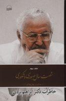 Sixty Years of Patience – Volume lll  شصت سال صبوری و شکوری – خاطرات دکتر ابراهیم یزدی – جلد سوم
