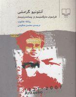Antonio Gramsci (Beyond Marxism and Postmodernism)  آنتونیو گرامشی (فراسوی مارکسیسم و پسامدرنیسم)