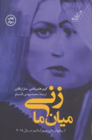 The Wife Between Us زنی میان ما