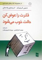 Clinician's Guide to Mind Over Mood  فکرت را عوض کن حالت خوب میشود