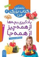 Fruits and Vegetables – my first big book series Vol. 2 – میوه ها و سبزیجات – از مجموعه نخستین کتاب بزرگ من ۲