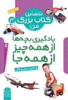 Transport – my first big book series Vol. 3 – وسایل حمل و نقل – از مجموعه نخستین کتاب بزرگ من ۳