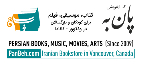 Iranian Bookstore in Vancouver, Canada  کتابفروشی پان‌به در ونکوور – کانادا