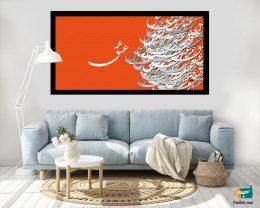Love Calligraphy in Orange تابلو عشق با پس زمینه نارنجی