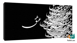 Love Calligraphy in Black تابلو عشق با پس زمینه سیاه