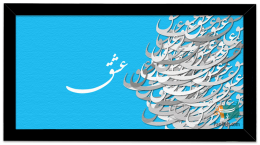 Love Calligraphy in Blue تابلو عشق با پس زمینه آبی