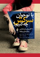 What to do with a defiant teenager?