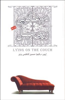 Lying on the Couch دروغگویی روی مبل