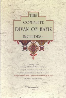 Hafez full Poems with Fortune-telling دیوان کامل و جامع هدیه حافظ با تفال