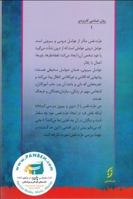 The six pillars of self-esteem روان شناسی عزت نفس