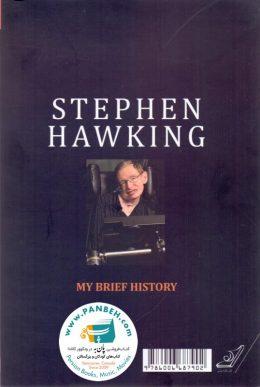 Stephen Hawking, My Brief History زندگی من استیون هاوکینگ