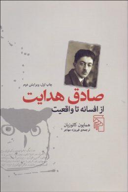 Sadegh Hedayat from legend to reality صادق هدایت از افسانه تا واقعیت