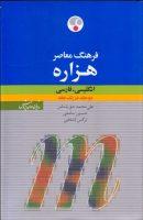 Millennium English – Persian Dictionary فرهنگ هزاره انگلیسی فارسی 1 جلد وزیری