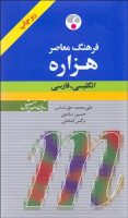 Millennium English – Persian Dictionary / Fine Print فرهنگ معاصر هزاره انگليسي فارسي ريز چاپ