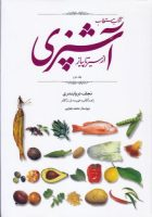 Cooking – from Garlic to Onions – 2 Vols. مستطاب آشپزی – از سیر تا پیاز (۲ جلدی)