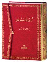 Ferdowsi's Shahnameh based on the Moscow version – 2 Vols. شاهنامه فردوسی ۲ جلدی – جلد گالینگور با قاب