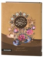 Ghazaliyat of Shams Tabrizi (Persian-English) – Hard Cover غزلیات شمس تبریزی – ۲ زبانه پارسی – انگلیسی) | قطع وزیری | کاغذ گلاسه