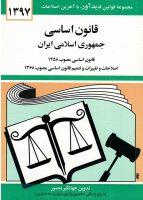 Constitution of the Islamic Republic of Iran قانون اساسی جمهوری اسلامی ایران