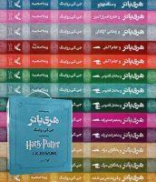 Harry Patter 13 Vols مجموعه کامل هری پاتر (۱۳ جلدی)