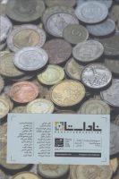 Nadastan Literature Magazine Vol. 4 مجله ناداستان (شماره چهارم)