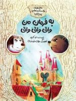 At my command woof woof woof به فرمان من واق واق واق