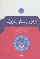Sanee Ghaznavi Divan دیوان حکیم سنایی غزنوی