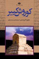 Cyrus the Great کوروش کبیر