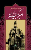 Amir Kabir میرزا تقی خان امیرکبیر
