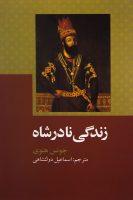 Nader Shah's life زندگی نادر شاه