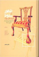 The Rise and Fall of the Great Powers ظهور و سقوط قدرت های بزرگ