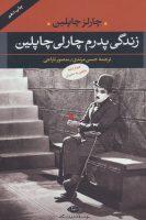 The life of my father Charlie Chaplin زندگی پدرم چارلی چاپلین