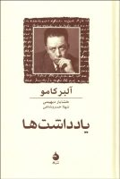 Albert Camus Notebooks یادداشتها آلبر کامو